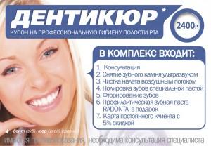 """Профессиональная чистка зубов комплекс """"Дентикюр"""""""