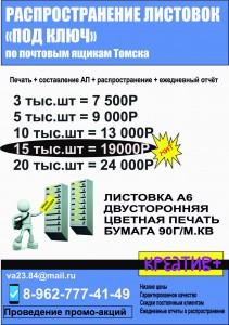 """Распространение листовок """"ПОД КЛЮЧ"""""""