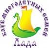 Логотип ЛАДА, клуб многодетных семей